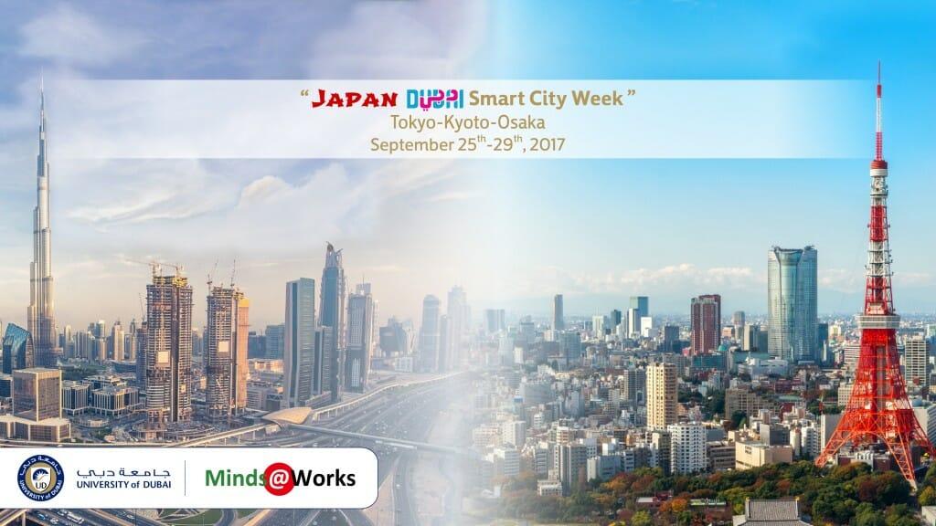 """ستقوم جامعة دبي، كشريك استراتيجي، برعاية """"أسبوع اليابان ودبي؛ للمدن الذكية"""" الذي ستعقده شركة مايندس @ وركس اليابانية من 25 إلى 29 سبتمبر2017 في اليابان."""