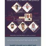 تطوير الرياضة الإماراتية بالجامعات في حلقة نقاشية نظمتها جامعة دبي