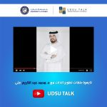UDSU Talks  -تابعوا حلقات تطوير الذات علي يوتيوب