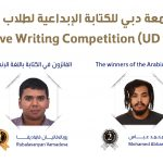 Creative Writing Competition- UD Winners