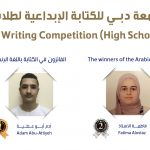 UD Creative Writing Competition - Winners High School Students