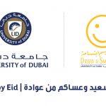 Happy EID Initiative by Draw a Smile Team- مبادرة عيد سعيد من قبل فريق ارسم ابتسامة