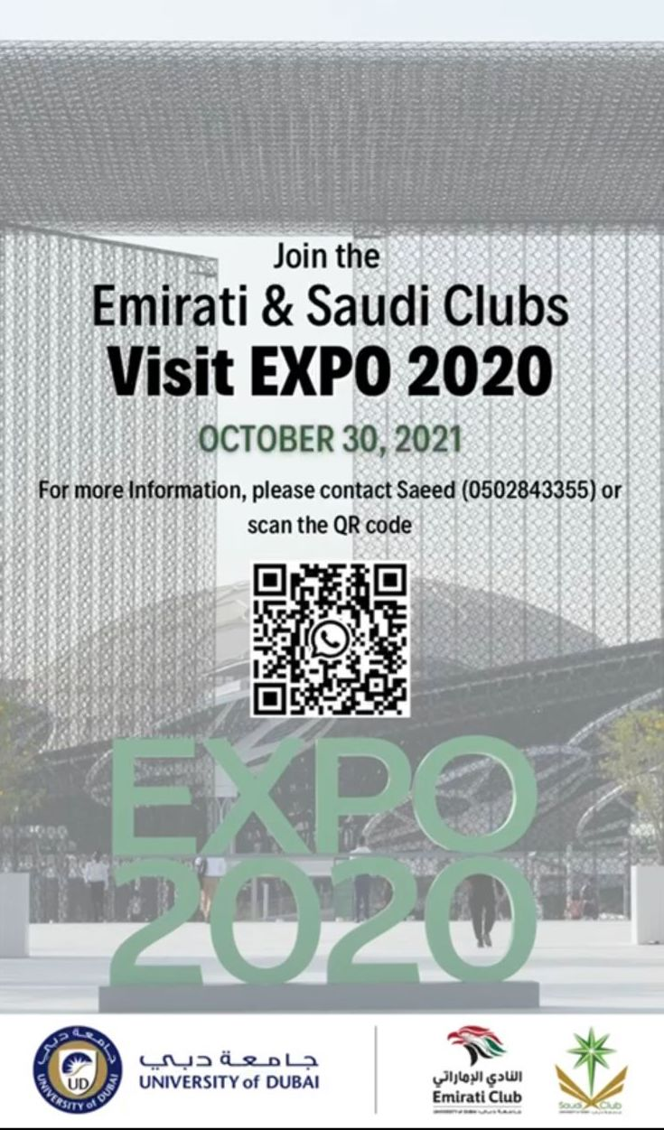 Visit EXPO, by Emirati and Saudi Clubs